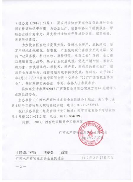 关于举办2017广西畜牧业博览会的通知