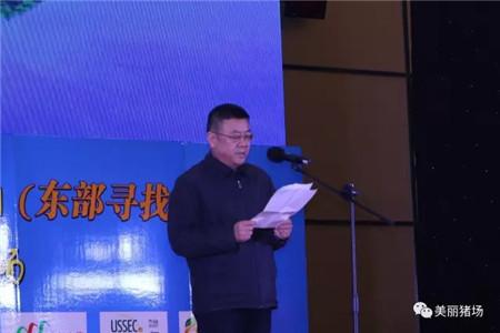 """新动能,新技术,共建美丽猪场——""""安佑杯""""2017寻找中国美丽猪场活动合肥开幕"""