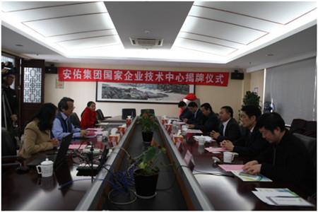 安佑集团国家企业技术中心揭牌