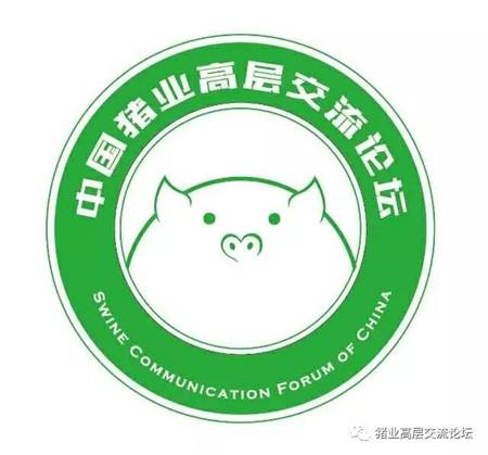 温氏股份---中国养猪业的领跑者、楷模、标杆---《中国猪业高层交流论坛》温氏参观学习交流活动纪实