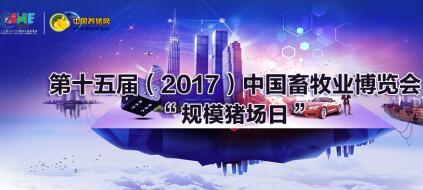 """第十五届(2017)中国畜牧业博览会——""""规模猪场日"""""""