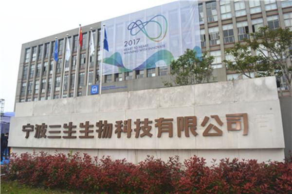 宁波三生生物新厂落成典礼暨全国合作伙伴大会圆满召开