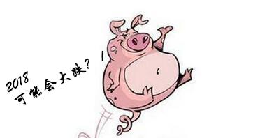 养猪人请注意:2018年猪价可能会大跌!