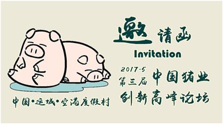 第三届中国猪业创新高峰论坛的会议通知