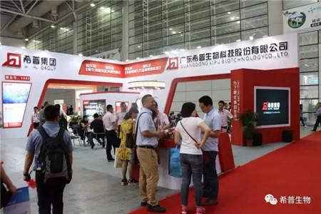 希普集团携两新产品精彩亮相2017中国饲料工业展览会!