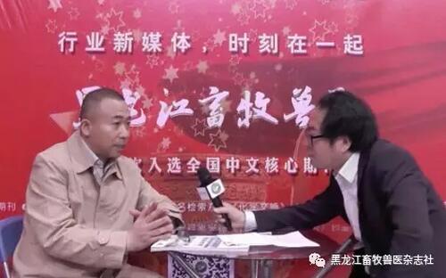 赤峰家育种猪生态科技集团有限公司市场营销总监赵际平接受畜牧兽医杂志记者采访