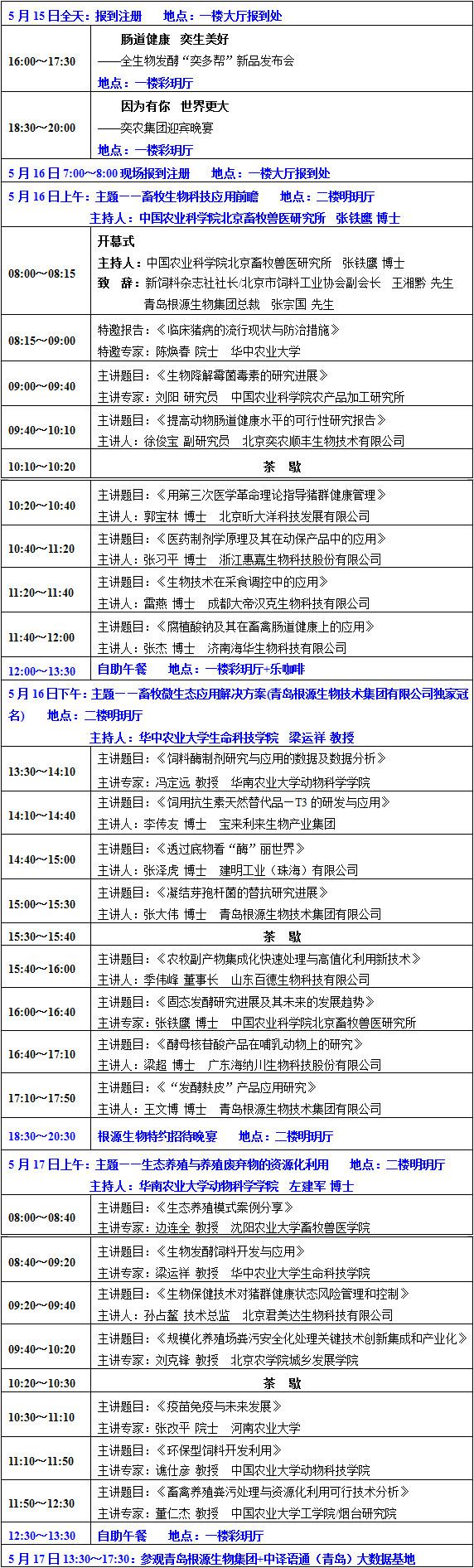 2017第二届中国畜牧生物科技大会最终通知