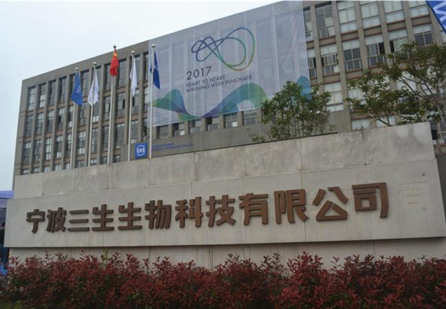 参观宁波三生生物新厂