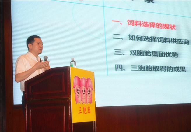 双胞胎集团广东省春夏疾病防控交流暨客户答谢会现场