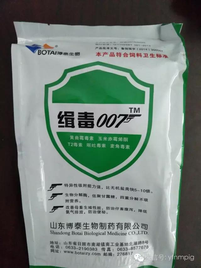饲料脱霉剂--缉毒007