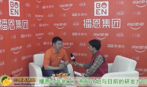 2017中国饲料工业展览会中国养猪网专访播恩集团