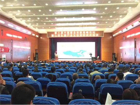 第三届中国猪业创新高峰论坛暨山西生猪产业生态高效技术培训圆满落幕