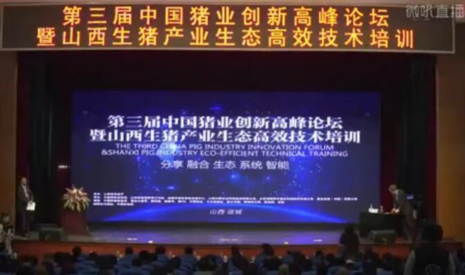 直播养猪:第三届中国猪业创新高峰论坛直播视频
