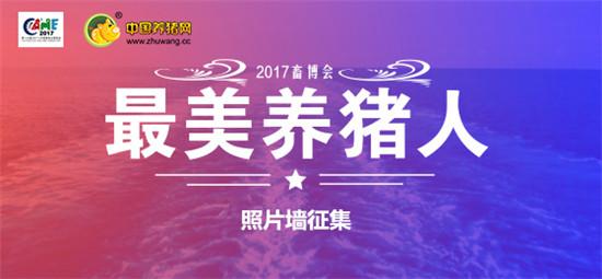 """直播养猪:第十五届(2017)中国畜牧业博览会特约之""""规模猪场日""""(第三轮)通知"""