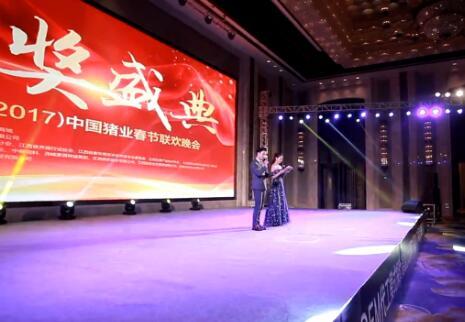 第二届(2017)中国猪业春节联欢晚会颁奖盛典精彩集锦