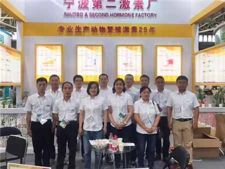 宁波第二激素厂强势登陆第十五届(2017)中国国际畜牧业博览会