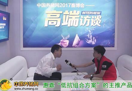 2017畜博会中国养猪网专访惠嘉股份动保事业部总监张习平