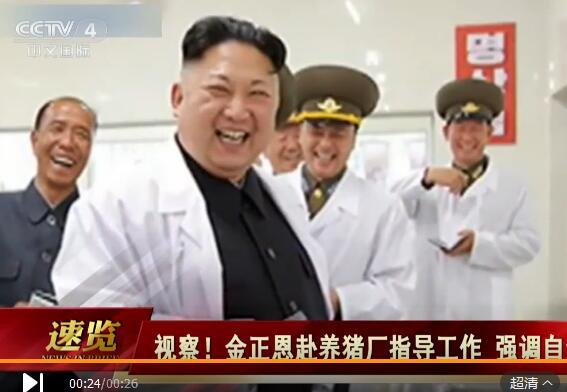 视察! 金正恩赴养猪厂指导工作 强调自给自足