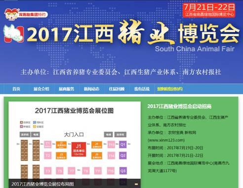 印遇龙、陈焕春两大院士助阵湖南猪业博览会,养猪业思想盛会6月末长沙等您来