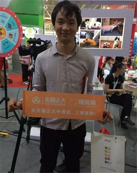 """猪易购特约赞助2017畜博会之""""规模猪场日""""活动圆满成功"""