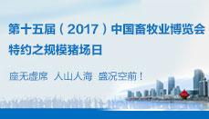 第十五届(2017)中国畜牧业博览会特约之规模猪场日座无虚席!人山人海!盛况空前!