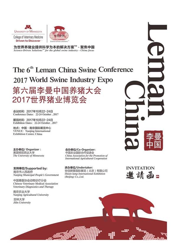 第六届李曼中国养猪大会2017世界猪业博览会