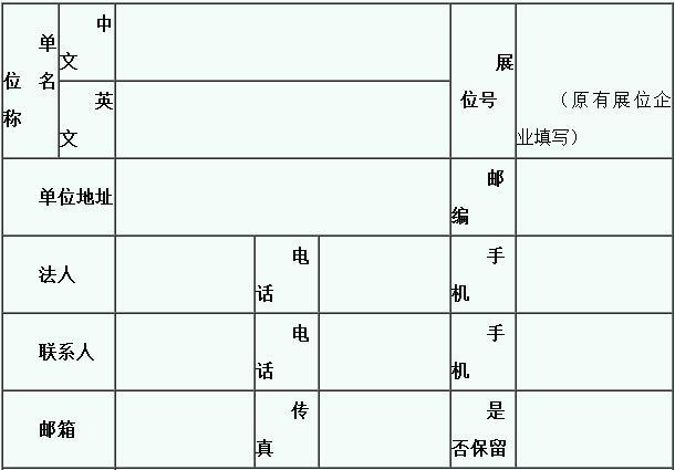 关于举办第四十三届养猪产业博览会(广州)的通知