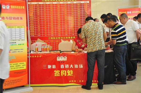 湖南省养猪协会年会35个猪场现场订购三胞胎饲料