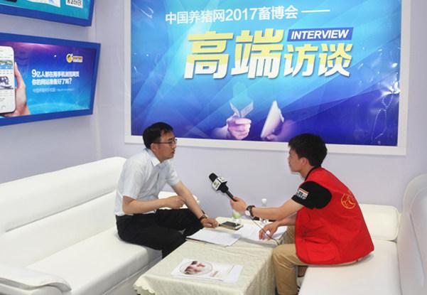 2017畜博会中国养猪网专访浙江博信药业有限公司副总经理张磊