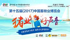 2017畜博会之猪业好声音唱歌评选活动 无音乐·不养猪