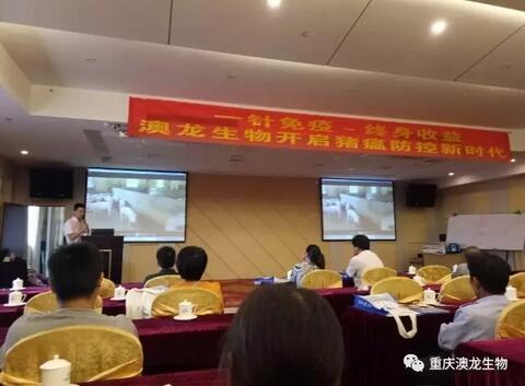 热烈庆祝重庆澳龙猪瘟中国行(化州站)取得圆满成功!