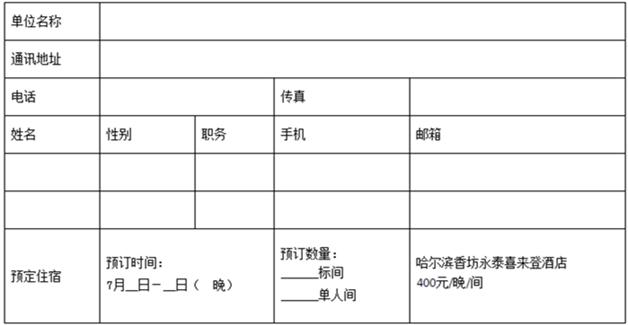 第二届(2017)东北养猪论坛暨东北猪业博览会日程安排(最终通知)