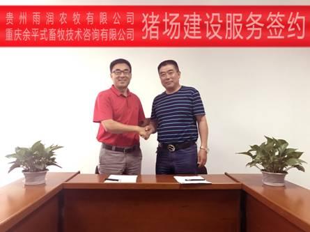余式猪场专利服务再添新伙伴:贵州雨润农牧