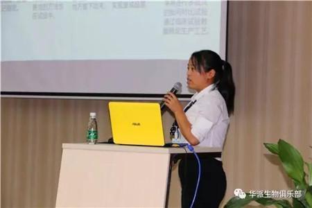 找差距 建平台 创品牌——华派生物工程集团2017年上半年度工作总结会议圆满召开