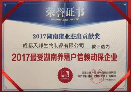 为有奋进多考验,敢教日月换新天!——2017湖南养猪发展交流会顺利召开