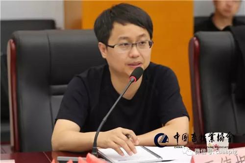分析研判形势 探讨猪业发展有效对策——生猪生产形势分析会在京召开