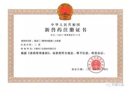 厉害了!宁波三生是上半年成功注册新兽药最多的企业之一