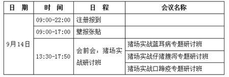第二届中国猪业科技大会(CSSC2017)