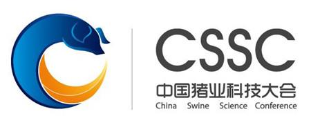 CSSC 2017丨黄路生、沈建忠、印遇龙,以及美国、丹麦等国的专家9月份都去重庆