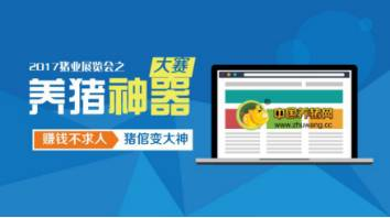 """2017首届""""规模猪场科技嘉年华""""活动之 """"养猪神器""""评选大赛通知(第一轮)"""