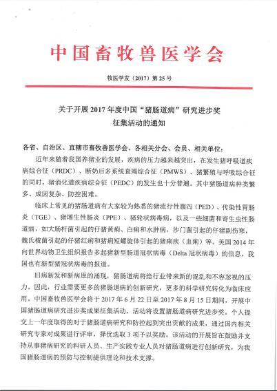 2017猪肠道病研究进步奖通知