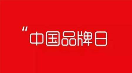 首个中国品牌日!新大牧业助力畜牧品牌新时代!
