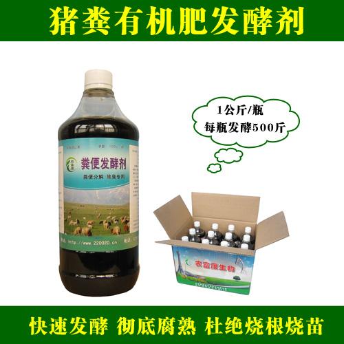 猪粪发酵有机肥用什么牌子的粪便发酵剂肥效好