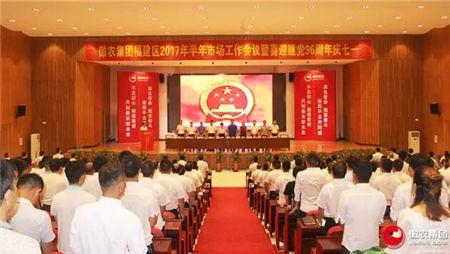 """傲农集团隆重举行""""喜迎建党96周年庆七一""""纪念大会"""
