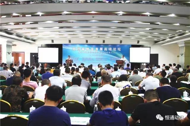 四川省畜牧业协会换届,恒通担任执行会长