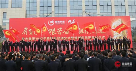 傲农集团2017年出征仪式暨漳州科技园助威仪式隆重举行