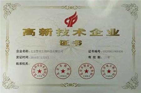 北京慧农成为北京市2016年高新技术企业