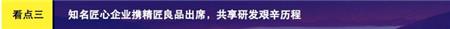 """颐和论坛—第五届母仔猪大会暨""""中国好猪料·第五季""""颁奖盛典(第二轮通知)"""