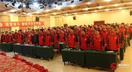 傲农集团中原区举行五周年庆祝大会暨2017誓师颁奖仪式