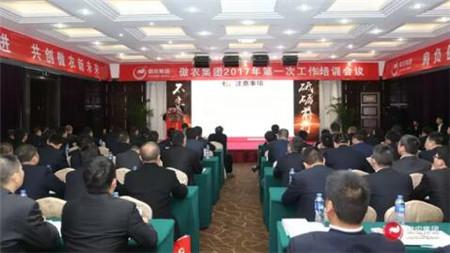 傲农集团2017年第一次工作培训会议顺利召开